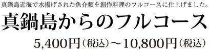 真鍋島からのフルコース5400円から10800円